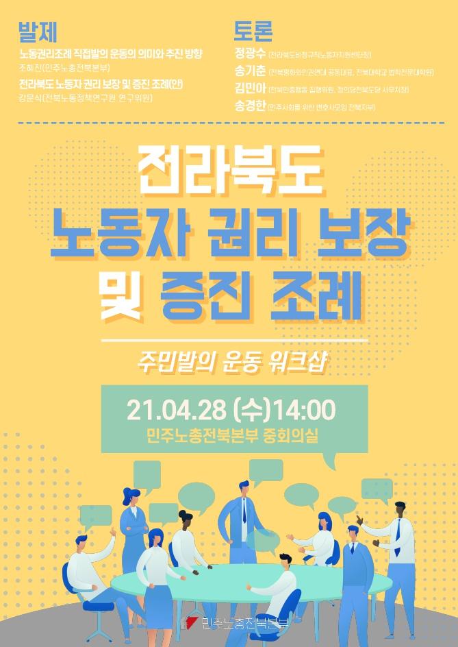 주민발의-운동-워크샵-웹자보_1.jpg