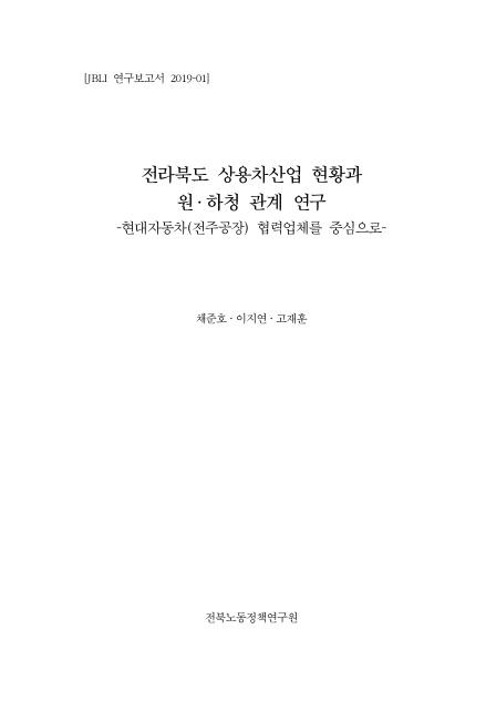 (최종인쇄)2019-01-연구보고서_1.jpg