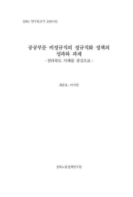 (최종인쇄)2020-01-연구보고서_1.jpg