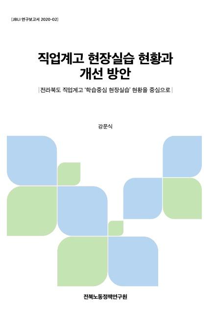 2020-02-연구보고서(직업계고 현장실습 현황과 개선 방안)_1.jpg