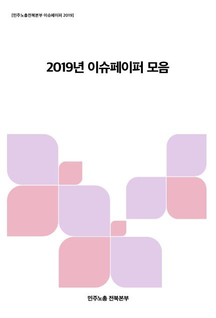 2019년 이슈페이퍼 모음_1.jpg